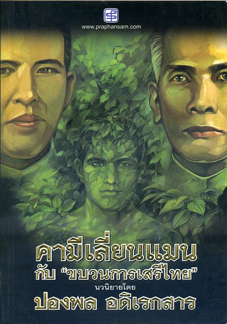 คามีเลี่ยนแมนกับขบวนการเสรีไทย