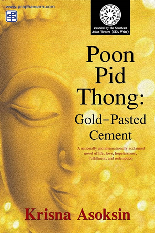 POON PID THONG: GOLD-PASTED CEMENT