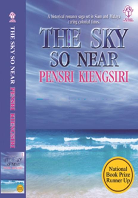 The Sky So Near (ฟ้ากว้างทะเลใกล้)