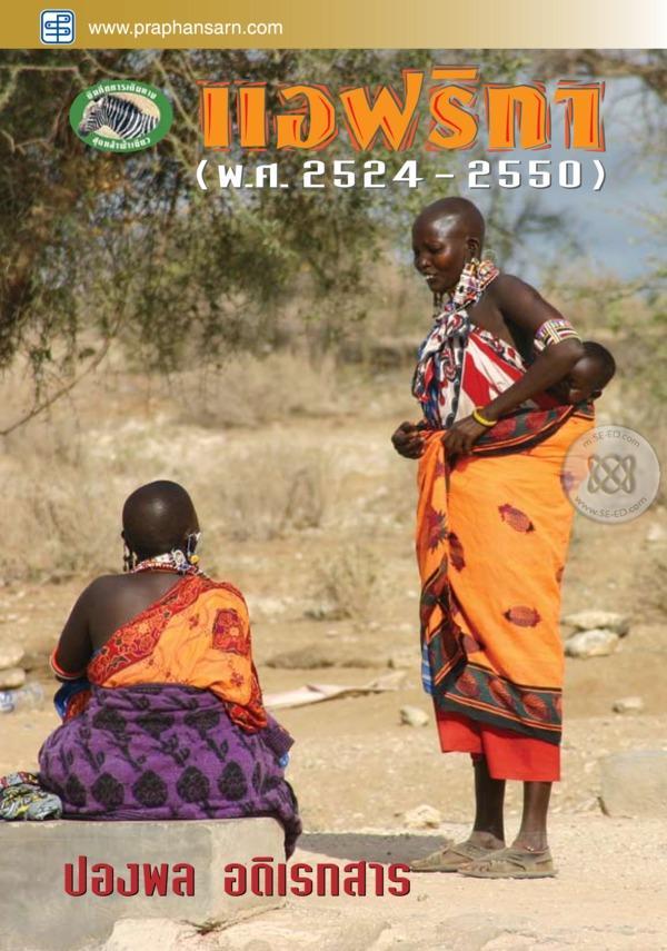 บันทึกการเดินทางแอฟริกา