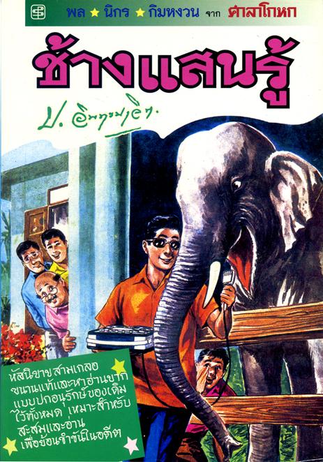 ช้างแสนรู้