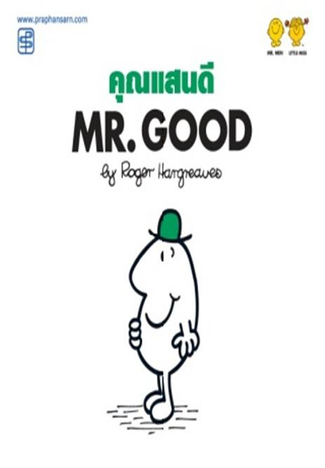 คุณแสนดี Mr.Good