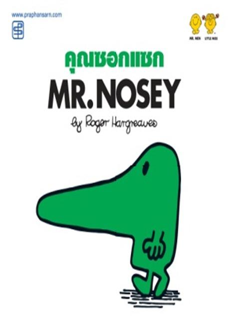 คุณซอกแซก Mr.Nosey