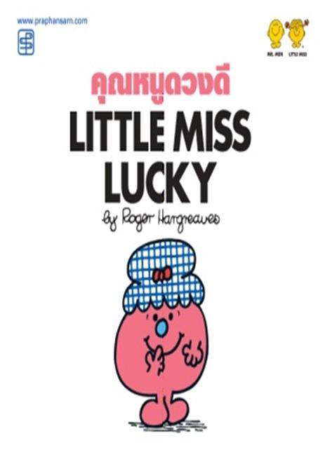 คุณหนูดวงดี Little Miss Lucky