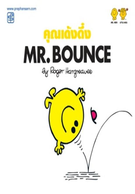 คุณเด้งดึ๋ง Mr.Bounce
