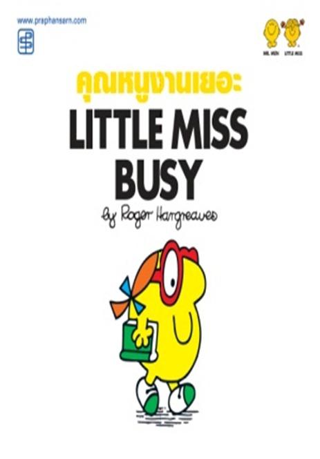 คุณหนูงานเยอะ Little Miss Busy