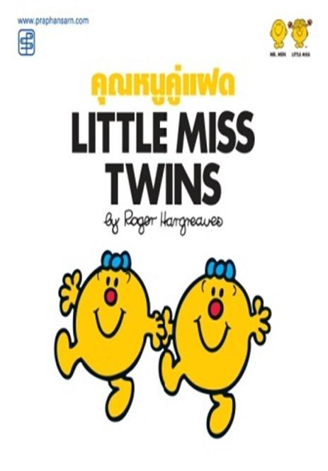 คุณหนูคู่แฝด Little Miss Twins
