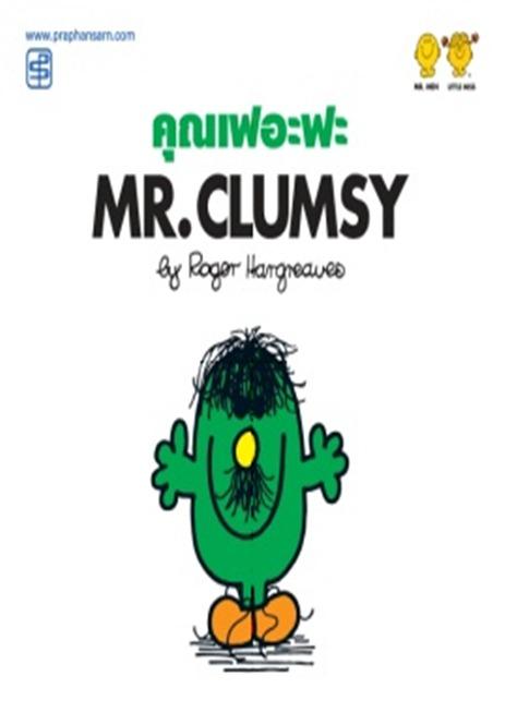 คุณเฟอะฟะ Mr.Clumsy