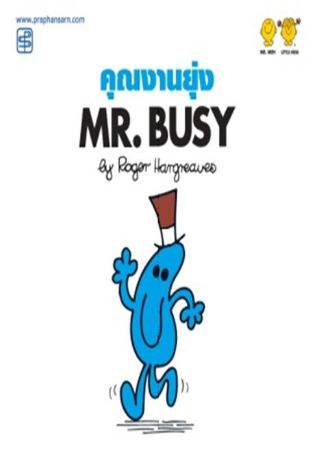 คุณงานยุ่ง Mr.Busy