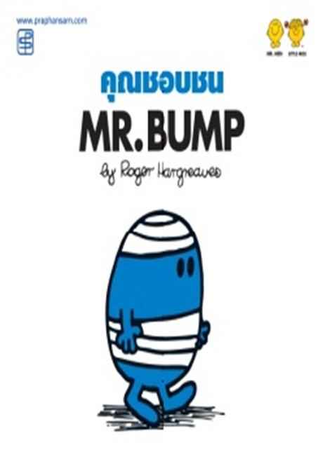 คุณชอบชน Mr.Bump