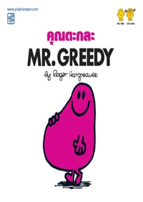 คุณตะกละ Mr.Greedy