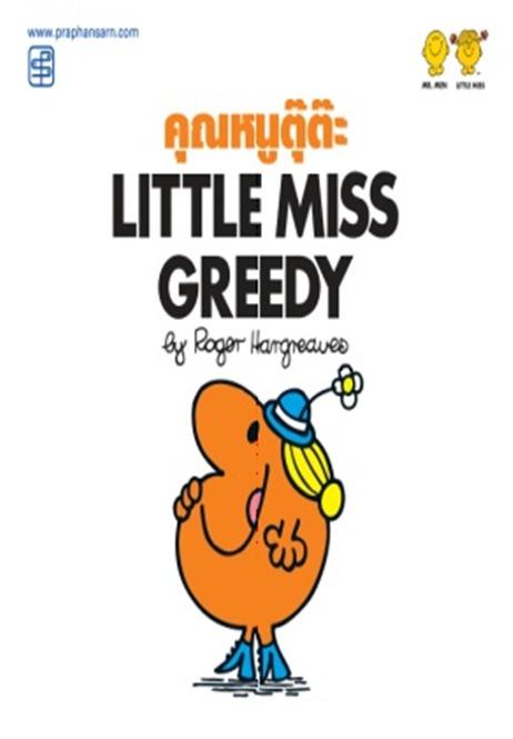 คุณหนูตุ๊ต๊ะ Little Miss Greedy