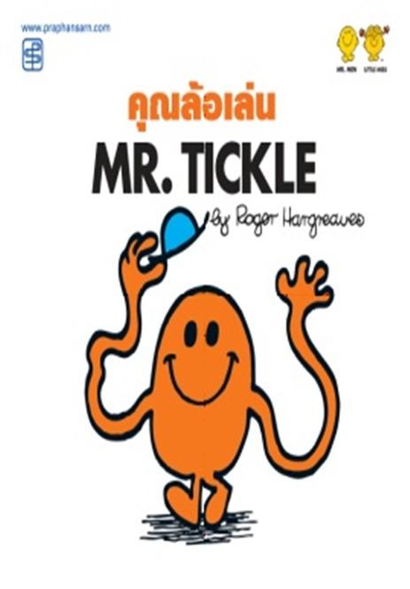 คุณล้อเล่น Mr.Tickle
