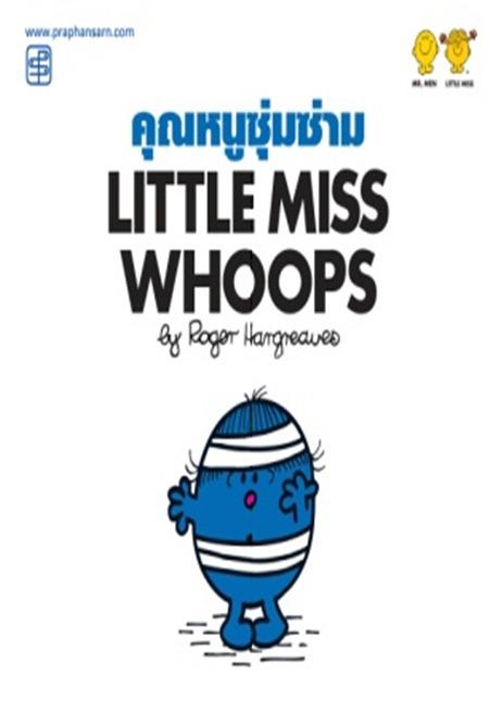 คุณหนูซุ่มซ่าม Little Miss Whoops