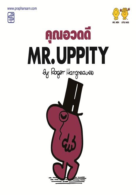 คุณอวดดี Mr.Uppity
