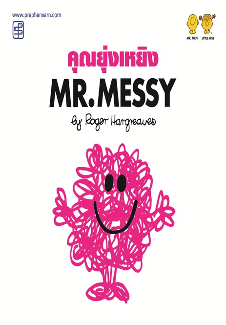 คุณยุ่งเหยิง Mr.Messy