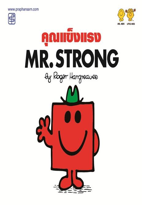 คุณแข็งแรง Mr.Strong