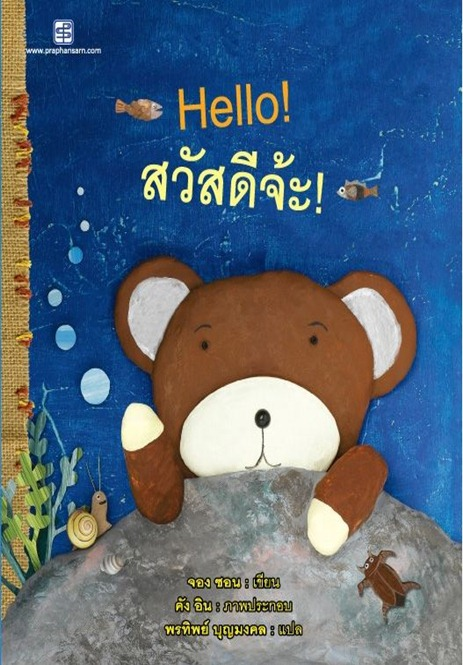 """นิทานอมยิ้มสองภาษาเรื่อง """"สวัสดีจ้ะ!"""""""
