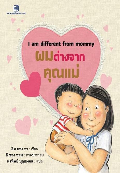 """นิทานอมยิ้มสองภาษาเรื่อง """"ผมต่างจากคุณแม่"""""""