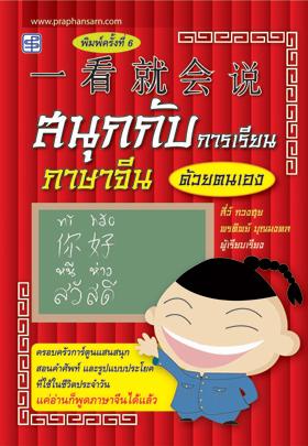สนุกกับการเรียนภาษาจีนด้วยตนเอง