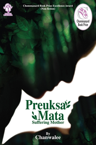 Preuksa Mata-Suffering Mother