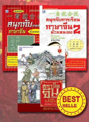 สุภาษิตจีนสอนใจ+สนุกกับการเรียนภาษาจีนด้วยต้นเองเล่ม1,2