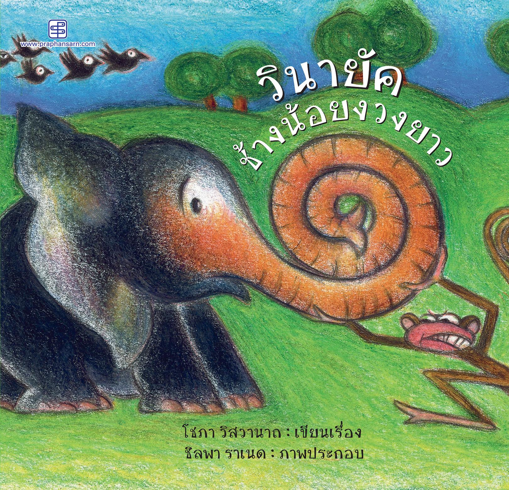 วินายัค ช้างน้อยงวงยาว