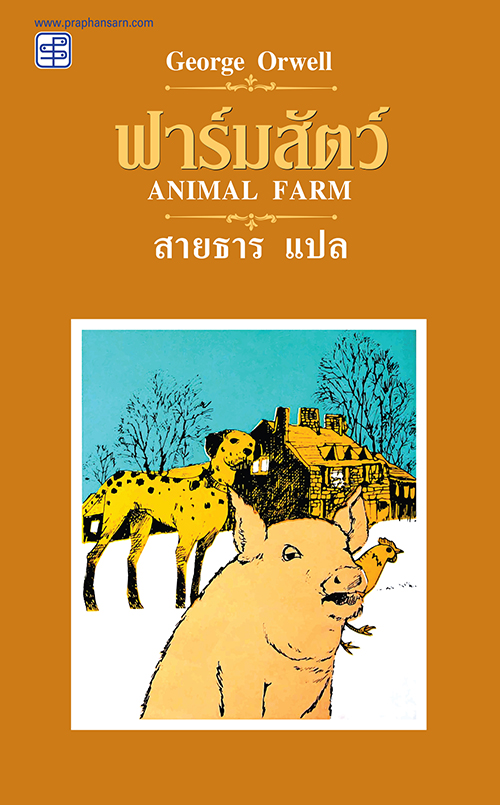 ฟาร์มสัตว์ Animal Farm (ปกแข็ง)