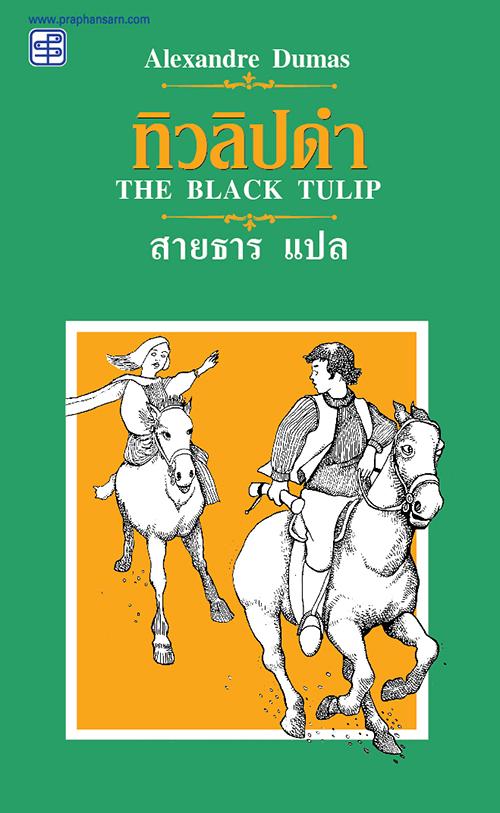 ทิวลิปดำ (The Black Tulip)