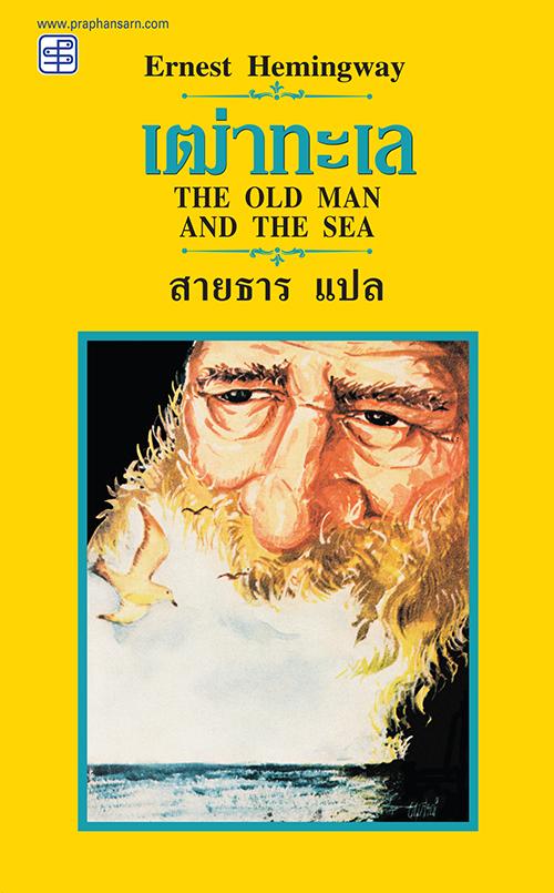 เฒ่าทะเล (The Old Man and the Sea) - ปกแข็ง