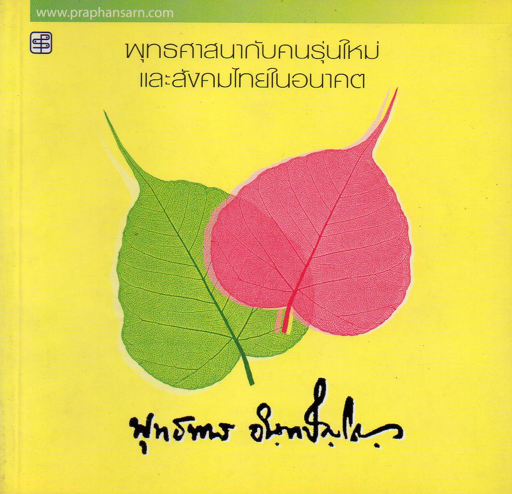พุทธศาสนากับคนรุ่นใหม่และสังคมไทยในอนาคต