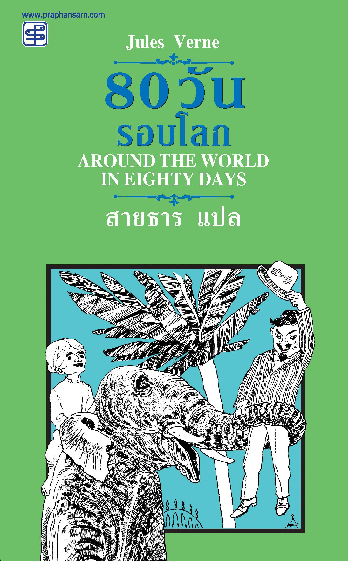 80 วันรอบโลก (Around the World in Eighty Days)