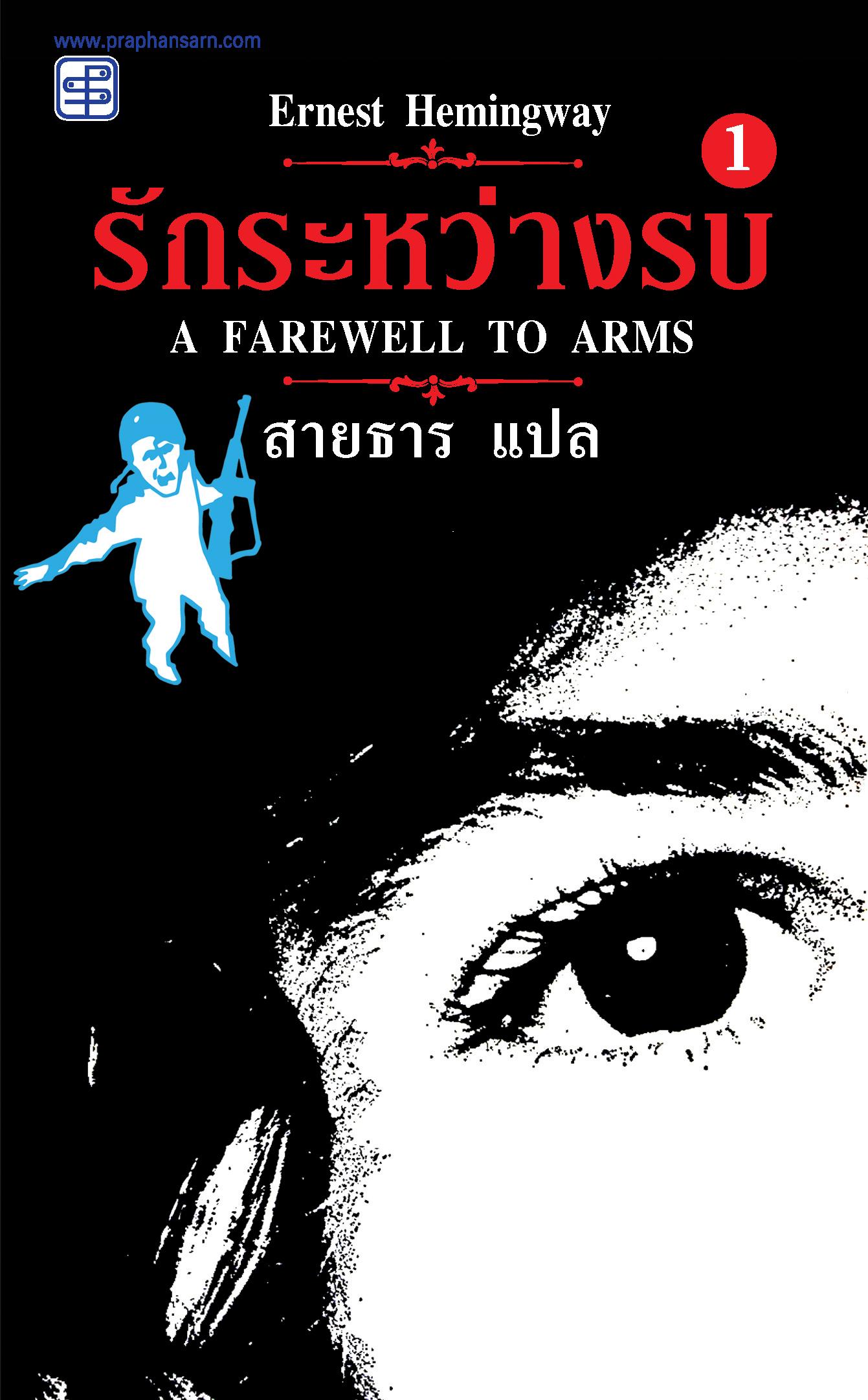 รักระหว่างรบ (A Farewell to Arms)  ภาค 1