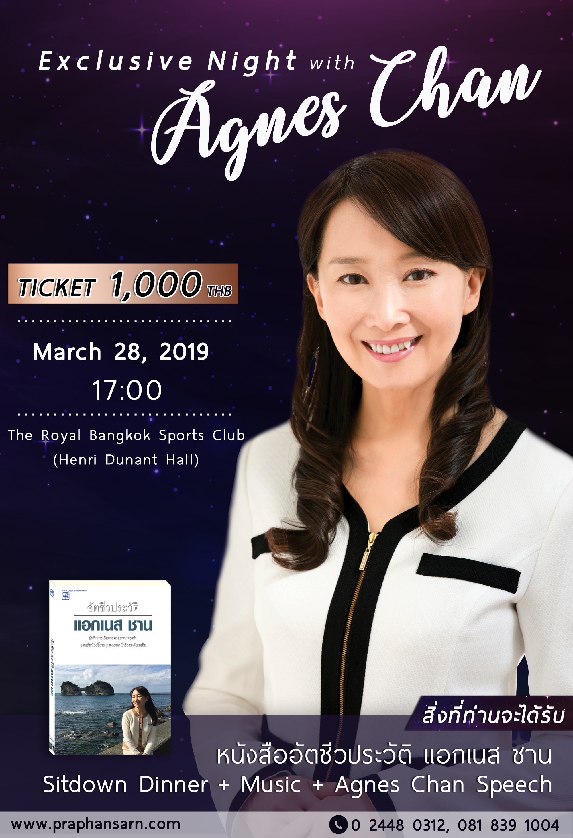 Exclusive Night with Agnes Chan