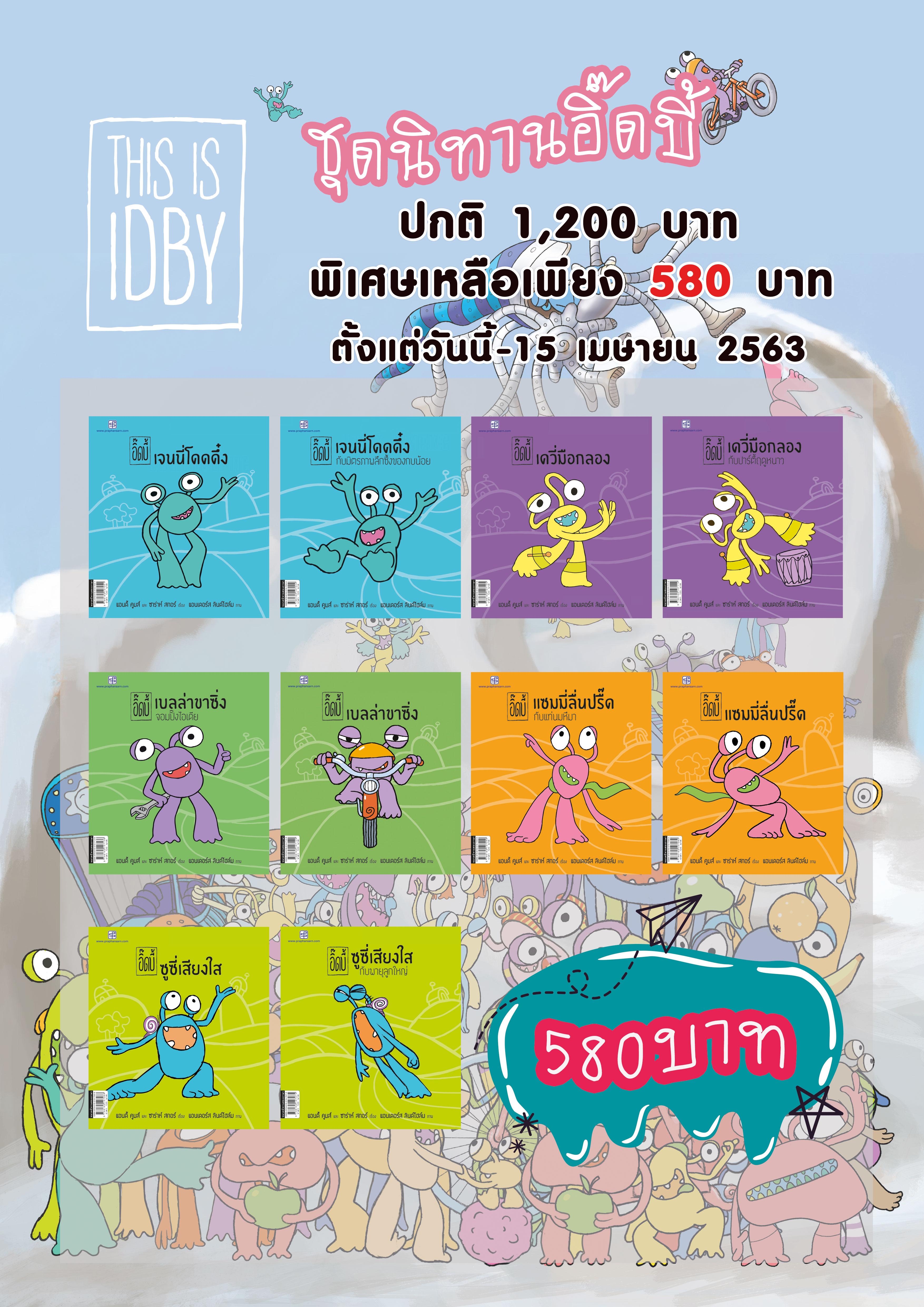 หนังสือนิทานสองภาษาชุด IDBY (ไทย-อังกฤษ)
