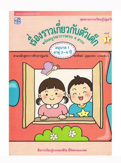 เรื่องราวเกี่ยวกับตัวเด็ก พร้อมบูรณาการครบ 4 สาระ เล่มที่ 1 อายุ 3-4 ปี