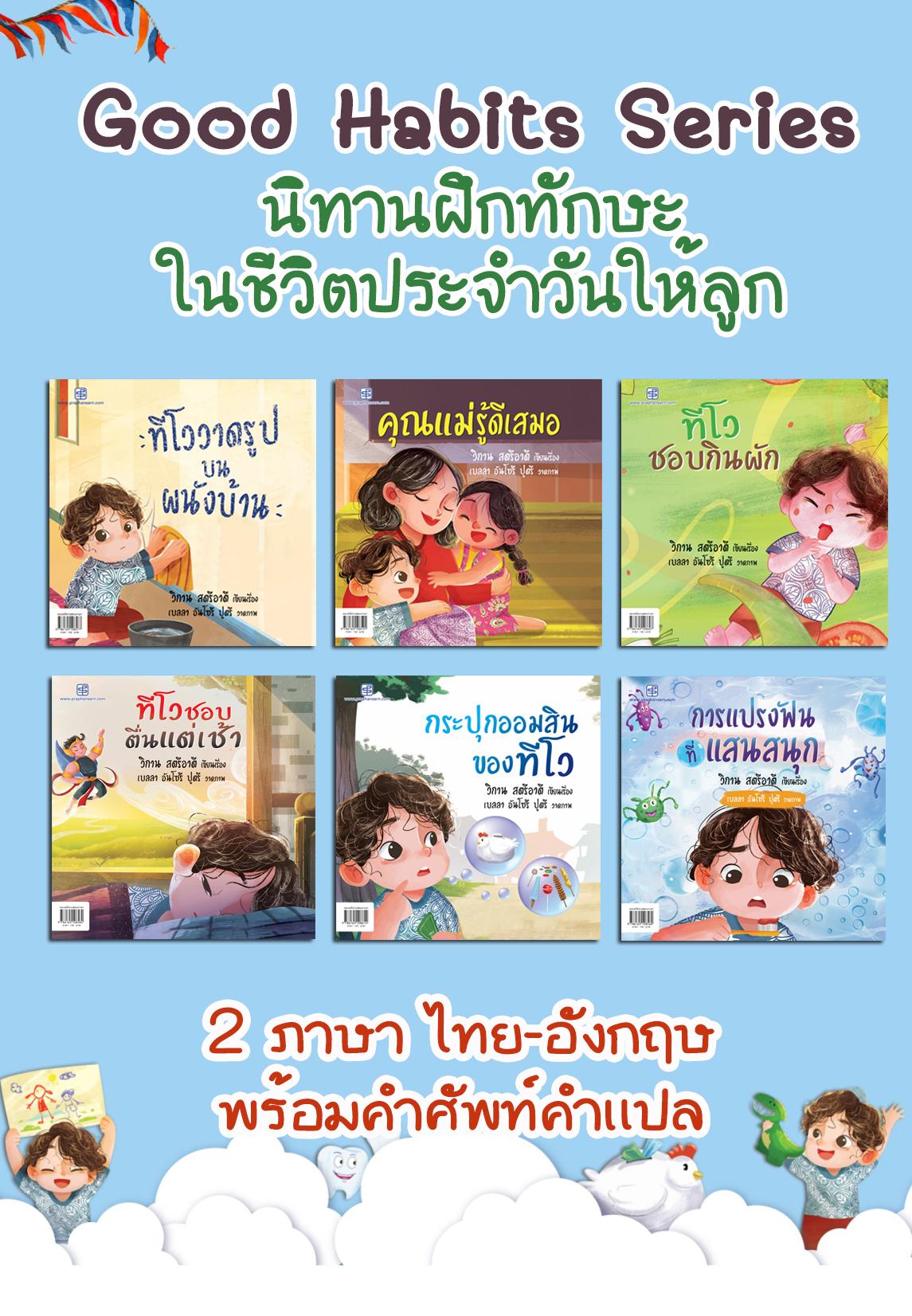 Good Habits Serie นิทานฝึกการใช้ชีวิตสำหรับเด็ก