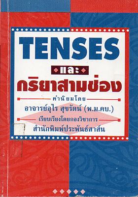 Tenses & กริยา 3 ช่อง