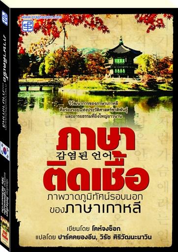 ภาษาติดเชื้อ : ภาพวาดภูมิทัศน์รอบนอกของภาษาเกาหลี