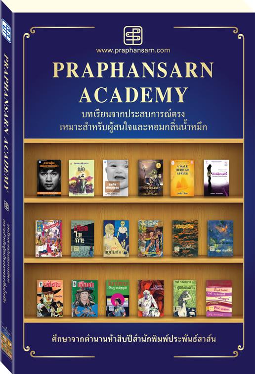 Praphansarn Academy