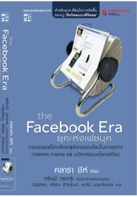 ยุคแห่งเฟซบุค