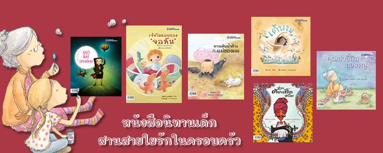 หนังสือนิทานเด็ก สานสายใยรักในครอบครัว