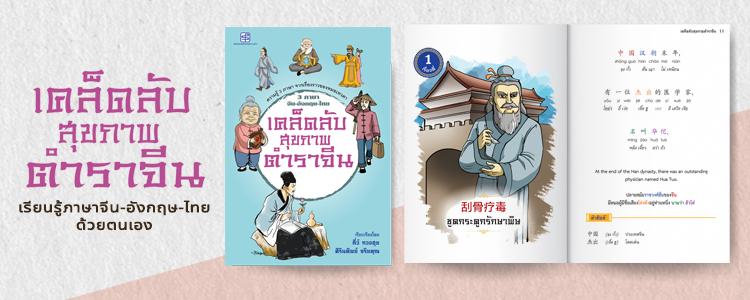 เคล็ดลับสุขภาพตำราจีน-3 ภาษา จีน-อังกฤษ-ไทย